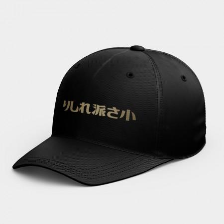 [OTAKU] 今馬西勒派三小 韓風鴨舌帽