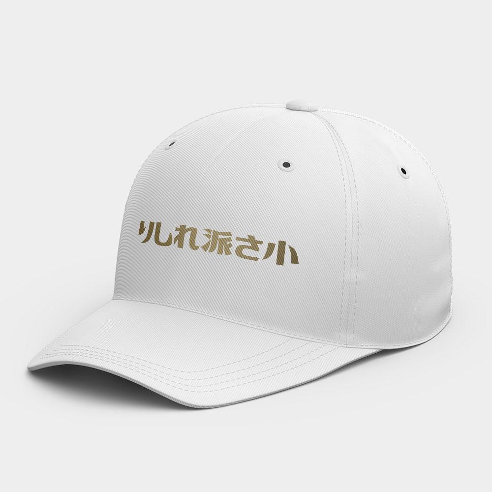 今馬西勒派三小 韓風鴨舌帽