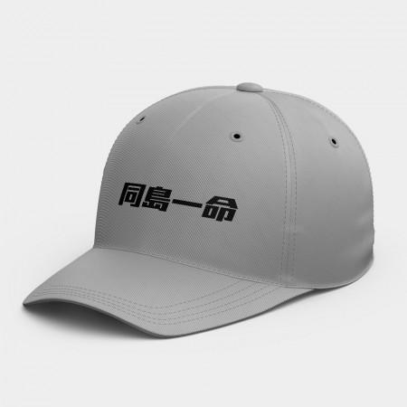 [FRAGILE] 同島一命 韓風鴨舌帽