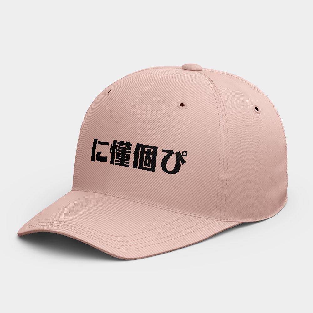 [OtaKuso] 你懂個屁?に懂個ぴ? 韓風鴨舌帽