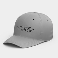 干你屁事? 韓風鴨舌帽