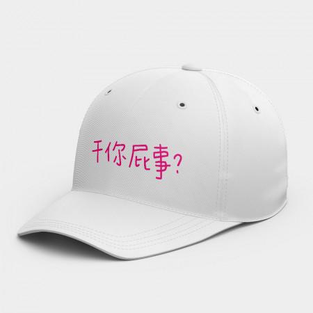 [PUPU] 干你屁事? 韓風鴨舌帽