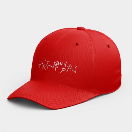 [PUPU] 我不用努力了  韓風鴨舌帽