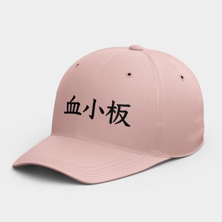 血小板  韓風鴨舌帽