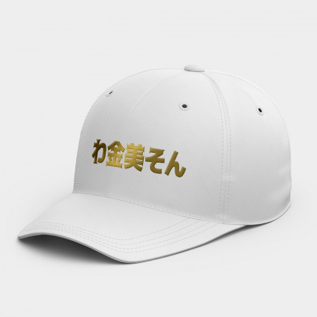 [OTAKU] 我金價就美送!わ金価じょ美そん 韓風鴨舌帽