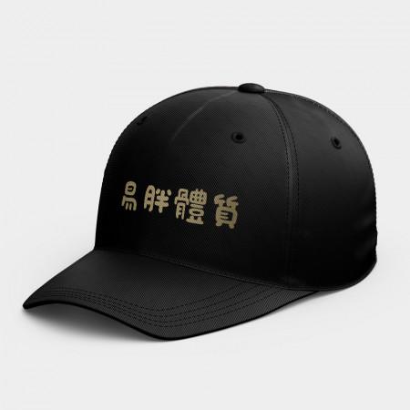 [OTAKU] 易胖體質 韓風鴨舌帽