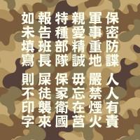 軍事風 iPhone 耐衝擊保護殼