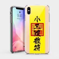 [OtaKuso] 百毒不侵符 iPhone 耐衝擊保護殼