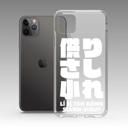 哩西勒公三小 iPhone 耐衝擊防摔保護殼