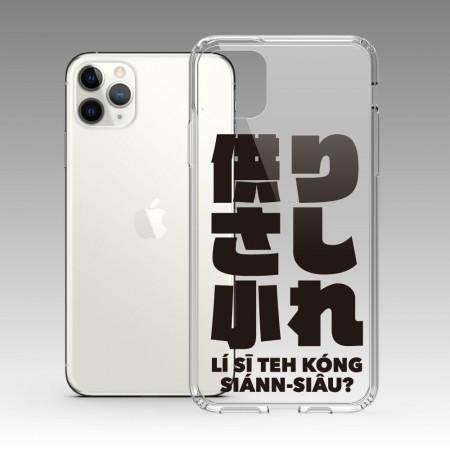 哩西勒公三小(黑字) iPhone 耐衝擊防摔保護殼