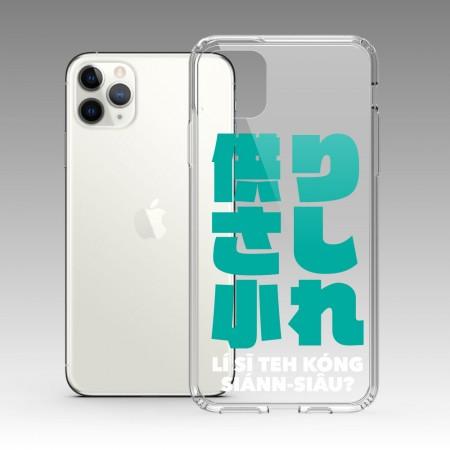 哩西勒公三小(藍綠字) iPhone 耐衝擊保護殼