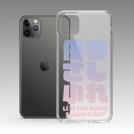 哩西勒公三小(漸層字) iPhone 耐衝擊防摔保護殼