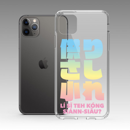 [OTAKU] 哩西勒供三小(漸層字) iPhone 耐衝擊保護殼