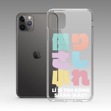 哩西勒公三小(彩色字) iPhone 耐衝擊保護殼