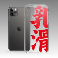 乳滑 iPhone 耐衝擊保護殼