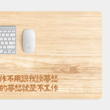 木紋 電競滑鼠墊 餐墊