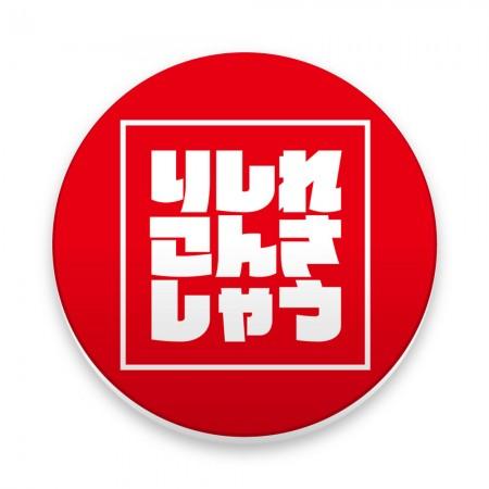 [OTAKU] 哩西勒公三小?紅框字
