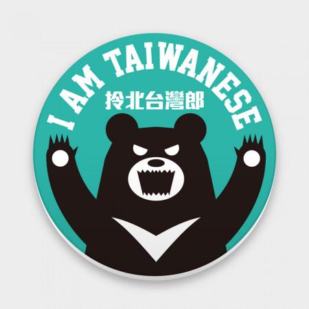 [FRAGILE] Taiwan No. 1
