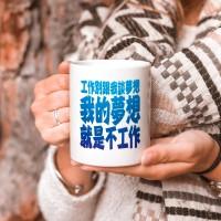 我的夢想  KUSO 創意馬克杯