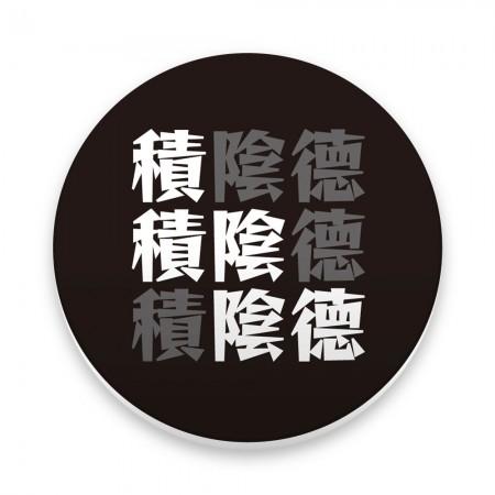 [OTAKU] 積陰德