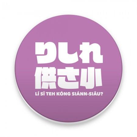 [OTAKU] 哩西勒公三小?紫色