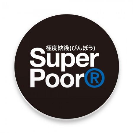 [OTAKU] 極度缺錢 Super Poor
