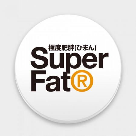 極度肥胖 Super Fat