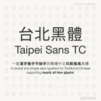 可商用的台北黑體 免費下載中!