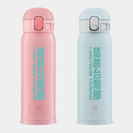 [OtaKuso] 恁爸台灣郎 象印 One Touch 彈蓋運動水瓶