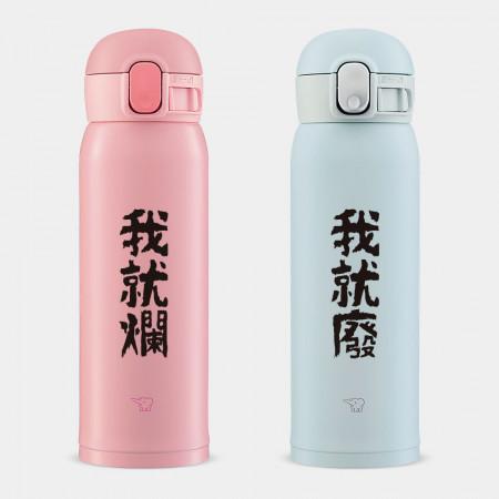 [OtaKuso] 我就廢(我就爛) 象印 One Touch 彈蓋運動水瓶