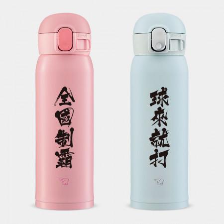 客製化人名 球衣號 球隊名 象印 One Touch 彈蓋運動水瓶