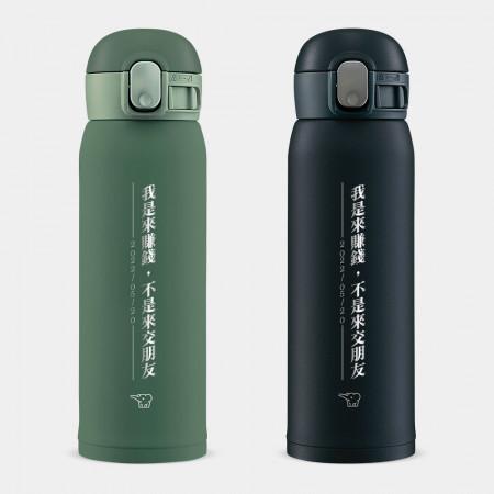 客製化手寫體文字 象印 One Touch 彈蓋運動水瓶