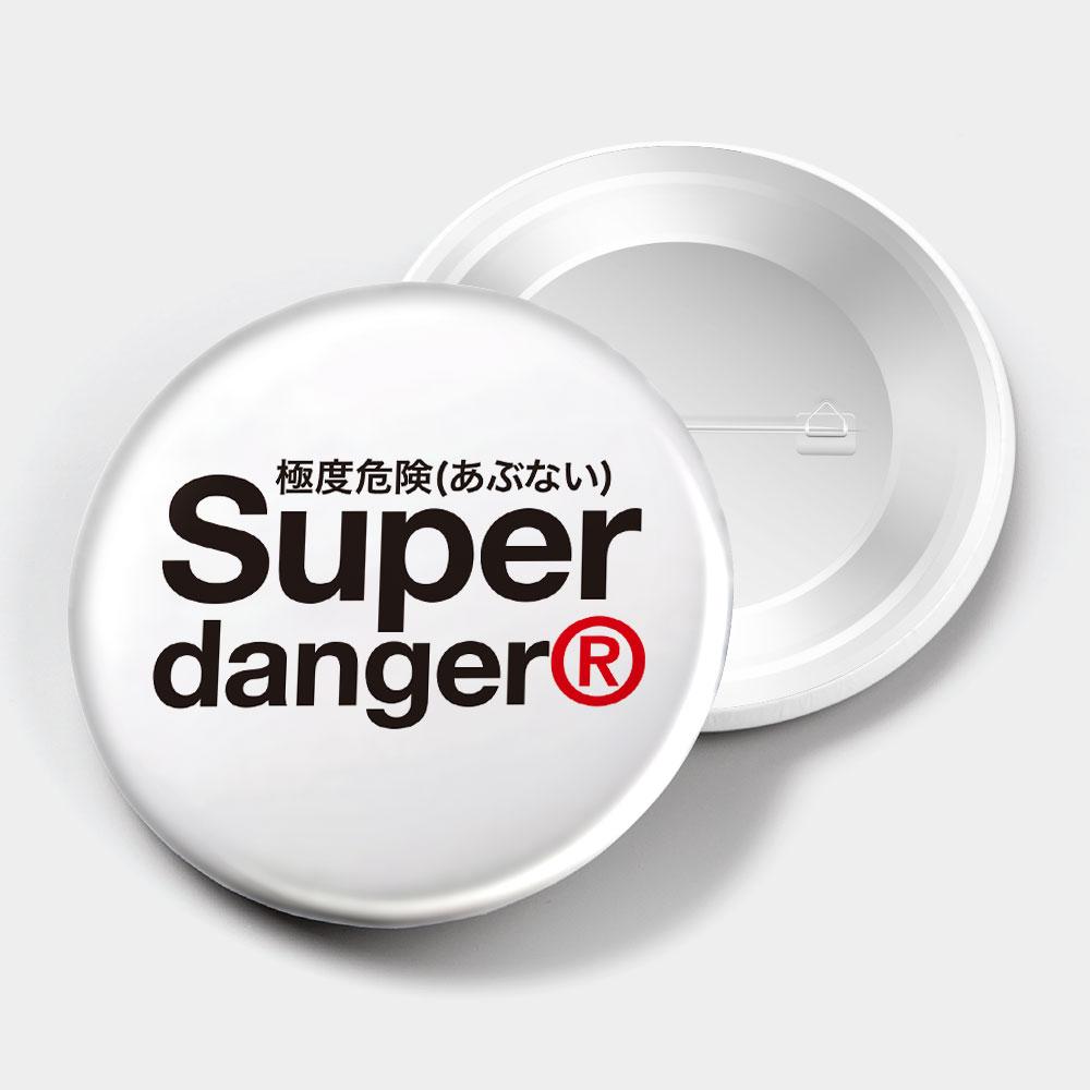[OTAKU] 極度危險 Super danger 44mm 胸章