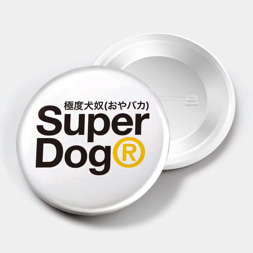 SuperDog 極度狗奴 44mm 胸章
