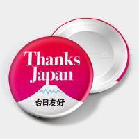 [FRAGILE] Taiwan thanks Japan 44mm 胸章