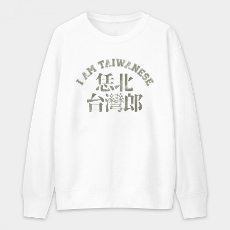 [FRAGILE] 拎北台灣郎 I'M A TAIWANER