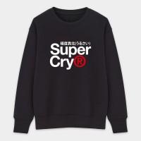 SuperCry 極度靠北
