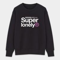 極度寂寞 Super lonely