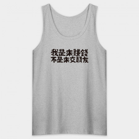 [OtaKuso] 我的夢想就是不工作(可客製化文字)