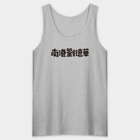 [OtaKuso] 三重陳浩南