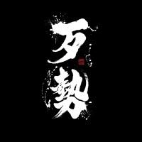 [緣筆書家] 歹勢 創意潮 TEE