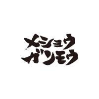 [OtaKuso] 滅修幹魔 メショウガンモウ