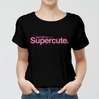 極度可愛 SuperCute