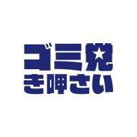 MDFK KMT ゴミ党 き呷さい KUSO 創意潮 TEE