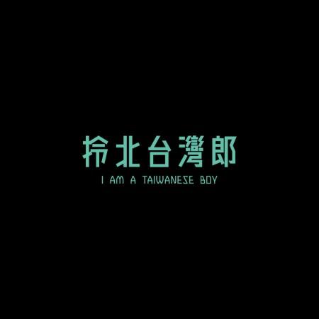 [FRAGILE] 拎北台灣郎
