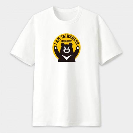 [FRAGILE] 拎北台灣郎 I AM A TAIWANESE BOY