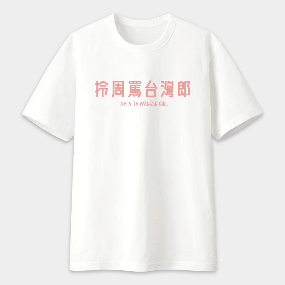 拎周罵台灣郎 I AM A TAIWANESE GIRL 創意潮 TEE