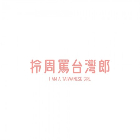 [FRAGILE] 拎周罵台灣郎