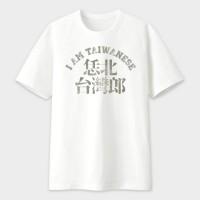 [FRAGILE] 拎北台灣郎 I'M A TAIWANER 潮 TEE