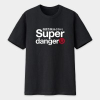 極度危險 Super danger